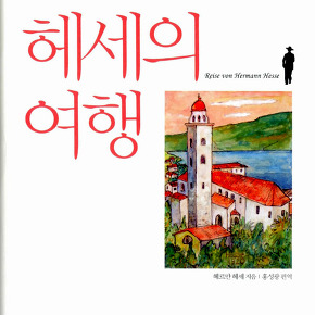 남시언의 맛있는 책 읽기(190) : 헤세의 여행