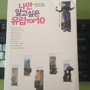 [남시언의 맛있는 책 읽기](184) 나만 알고 싶은 유럽 TOP10