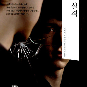 남시언의 맛있는 책 읽기(198) : 인간실격