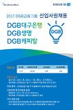 2017 DGB금융그룹 신입사원채용 공고(~8.30)