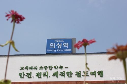 하나로패스 경북여행 #10 의성역