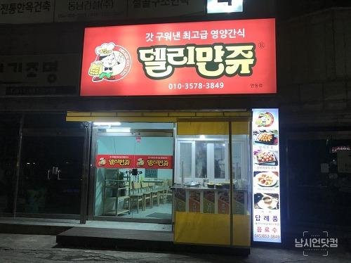 안동 델리만쥬 평화동 맛있는 슈크림 델리만쥬