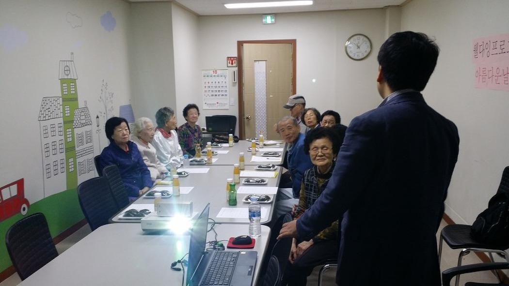 2016. 10. 17 등촌7종합사회복지관 웰다잉 프로그램