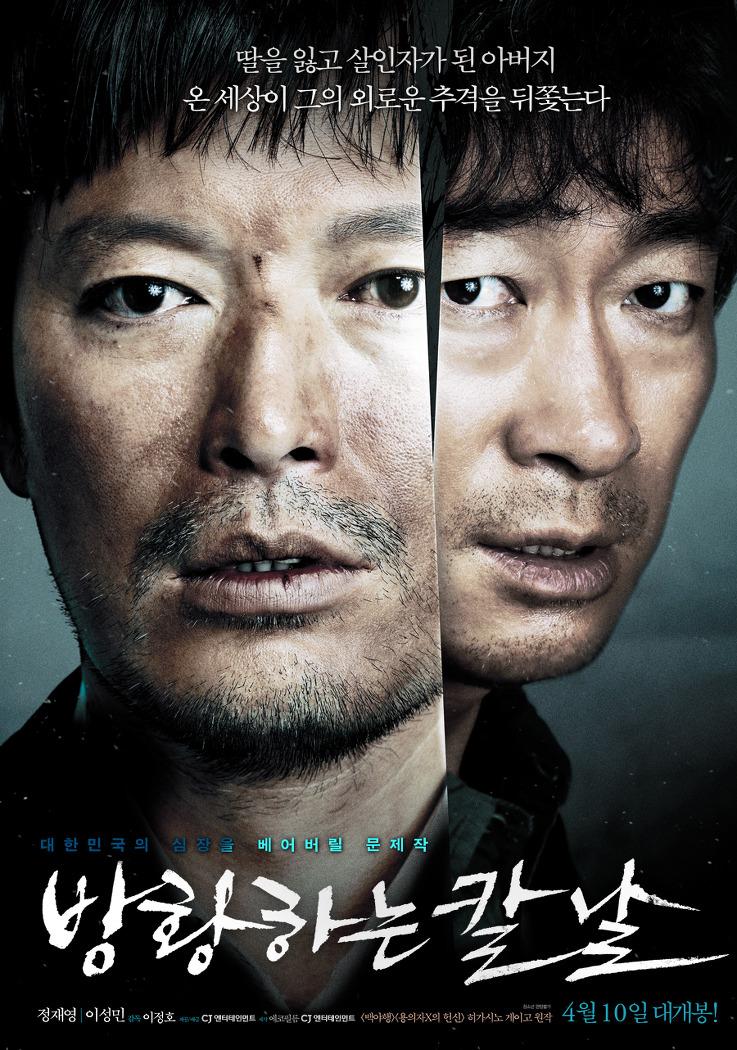 방황하는 칼날 (2014) - 배우들의 미친 연기가 돋보이는 작품