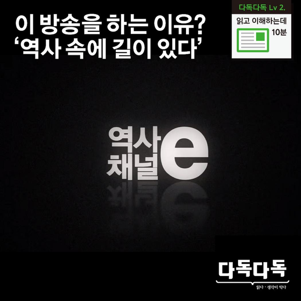 이 방송을 하는 이유? '역사 속에 길이 있다' - EBS '역사채널e'