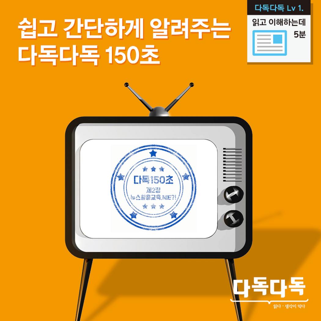 다독다독 150초 - 제2장 뉴스활용교육(NIE)