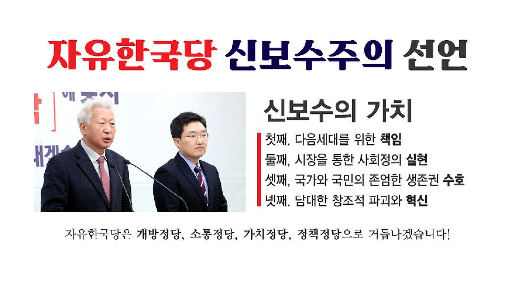 자유한국당 혁신위(류석춘. 김용태) 신보수주의 선언[전문]