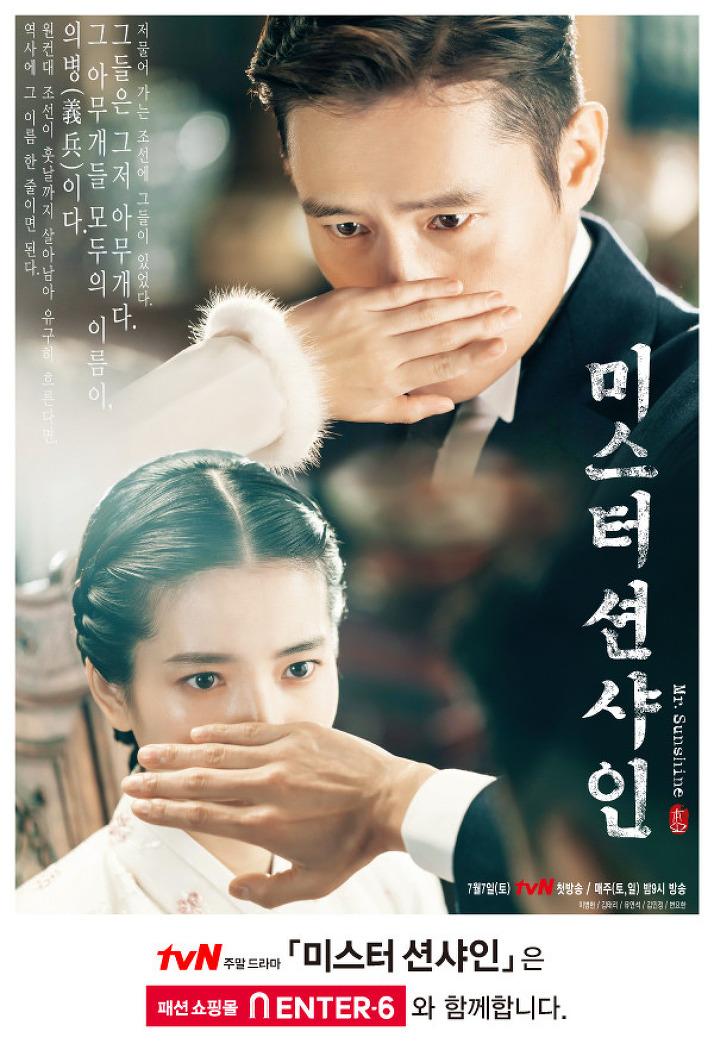 tvN 주말 드라마 <미스터 션샤인> with 엔터식스