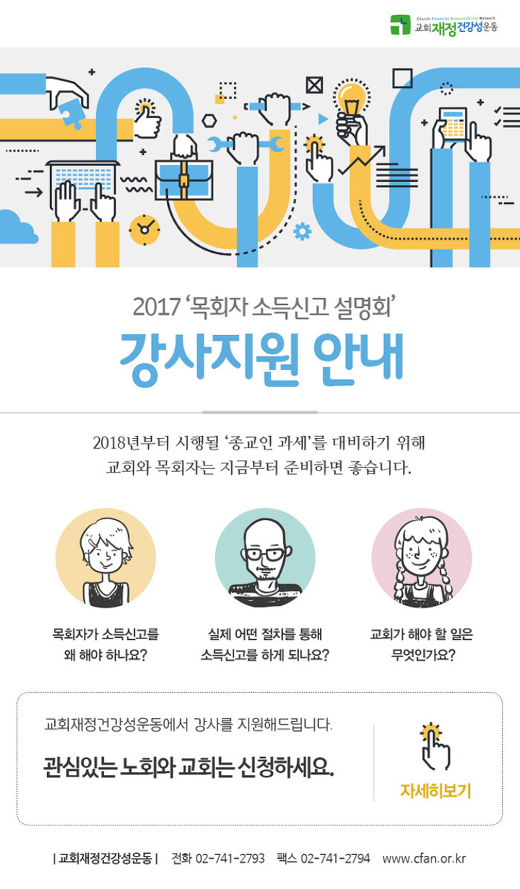 2017 '목회자 소득신고 설명회' 강사지원 안내