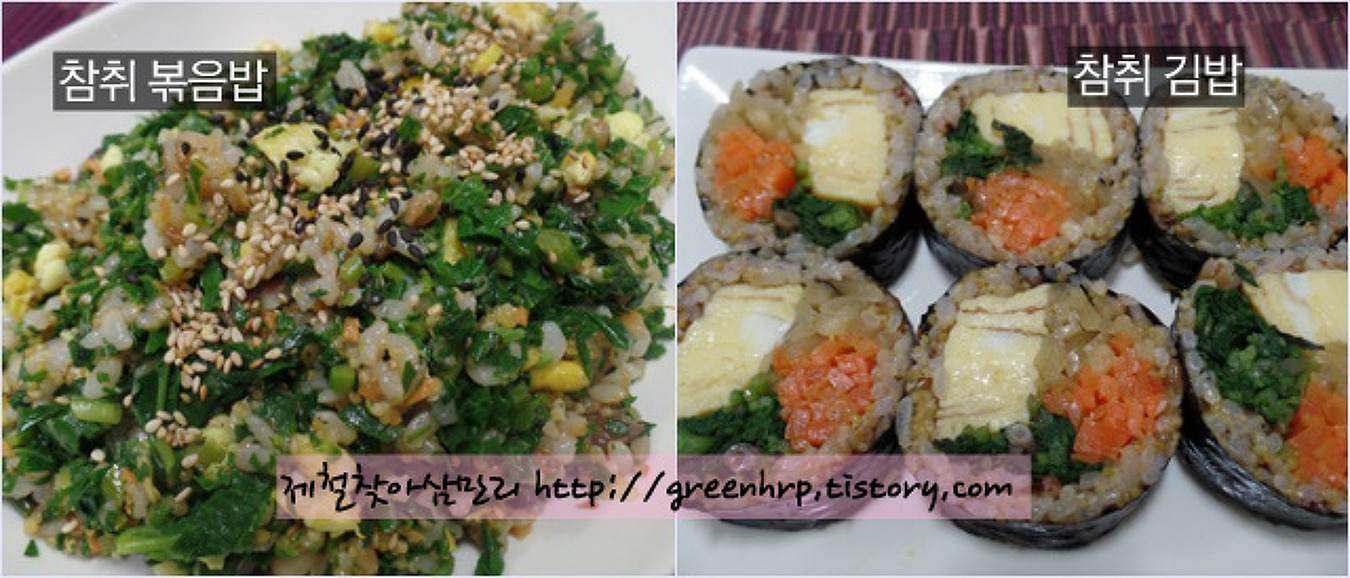 제철 취나물, 맛나게 먹는법~(부침개, 김밥, 볶음밥)