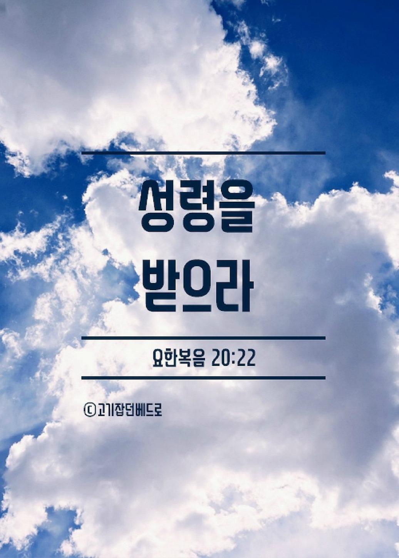 하나님의 교회 [오순절 기도주간]