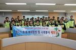 [서울사이버대학교] 한•베 수교 20주년 기념! 베트남 호치민, 사랑의 집짓기 봉사 진행~!!