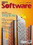Micro Software 2011년 5월 ~ 2011년 7월