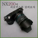 삼성 NX200 사용기 - 퍼포먼스 리뷰