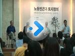 [북콘서트] 노동빈곤과 토지정의