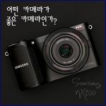 삼성 NX200 사용기 - 어떤 카메라가 좋은 카메라인가??