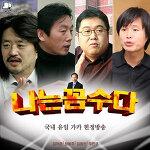 나는 꼼수다 mp3 전체 다운로드 - 봉주14회 (2012/07/03)