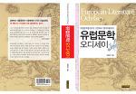 유럽문학 오디세이: 유럽의 명작 읽기!! 고전에서 현대작품까지(추천도서/ 유럽문학 명작해설서/ 김정자 지음)
