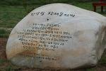길안내, 인농 박재일 선생 묘소