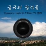 유럽 여행과 함께한 파나소닉 Lumix G 7-14mm f/4 ASPH 사용기