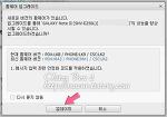 갤럭시 노트2 LGT 안드로이드 4.1.2 젤리빈 업그레이드 MA1