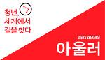 [2012 SEEKER:S 소개] 아울러
