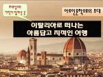 [공지]6월 40라운드 특강_<아트인문학여행>김태진/백승휴 저자 강연회