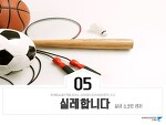 코센동호회) 실내 스포츠 레저동호회_실레합니다 5월 활동