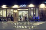 [합정ㅣ이스뜨와르 당쥬]이탈리안 양과자점, 케익덕후에게 추천하고 싶은 디저트 카페