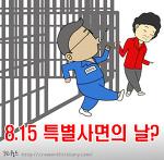 [크리월드 만평] 8.15 특별 사면의 날