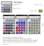 까미 계산기 - 안드로이드 계산기 어플/앱