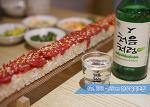 [맛집 No. 222] 역대급 최장신 안주! '55cm 한우육회초밥'