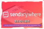 """안드로이드/ 아이폰/ PC 어디서든 6자리 숫자키만으로 쉽고 빠른 전송 """"Send Anywhere"""" (1편)"""