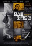 모스트 원티드 맨 (2014),극찬속에 참패한 대화형 '스파이' 영화