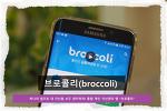 """하나의 앱으로 내 자산을 모두 관리하자! 통합 개인 자산관리 앱 """"브로콜리(broccoli)"""""""
