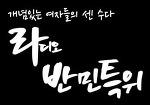 """[라디오 반민특위] 2014' 34회 작전권 없는 나라..""""부끄러운 줄 알아야지!"""""""