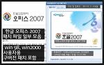 [패치] 한컴오피스2007 (한글오피스2007) 전용 패치 (윈도98,2000 용 포함)