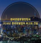 호텔 & 레스토랑 - 한국관광호텔업협회 2016년 한국호텔업의 회고와 전망