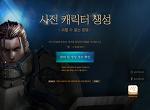 MMORPG게임 리니지M 사전캐릭터 생성 기대감 최고조! - 모바일게임사전등록