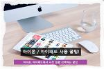 아이폰 / 아이패드에서 사진 일괄 선택하는 꿀팁!