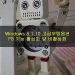 Windows 8.1,윈도우10 부팅 F8 기능(안전모드) 활성화 및 비활성화