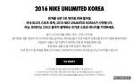 2016 NIKE UNLIMITED KOREA