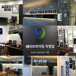 [인천보청기] 웨이브히어링 인천센터, 보람상조개발과 업무협약(MOU)으로 고객서비스 범위 확대