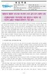 [보도자료]대한민국 행정부 보도자료 하나마다 외국 글자 표기 4회씩 나와