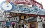 서울근교온천 용산드래곤힐스파에서 즐기는 국내온천여행