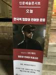 인문예술콘서트 '오늘' - 한국적 힙합의 언어와 운율