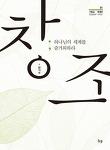 [IVP 신간 도서 소개] 창조: 하나님의 세계를 즐거워하라