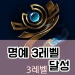 롤 명예 3레벨 달성 , 명예의 캡슐 오픈 꿀팁알려줌!
