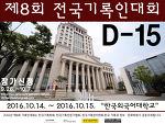 D-15 제8회 전국기록인대회
