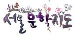 문자그림(文子圖)